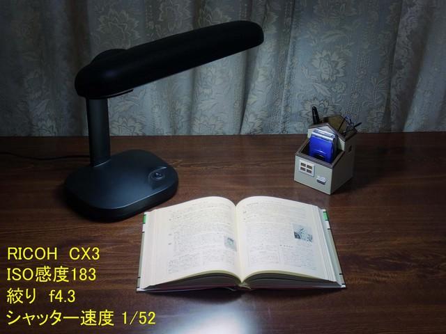 室内照明RICOH0062.JPG