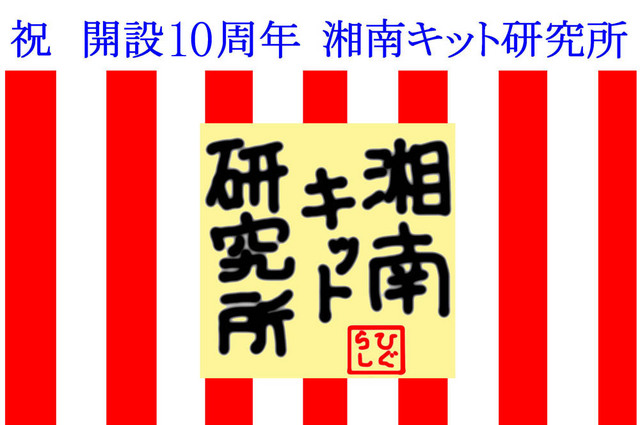 開設10周年記念ロゴ.jpg